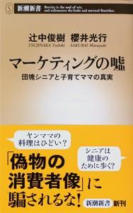辻中俊樹 櫻井光行 著「マーケティングの嘘 -団塊シニアと子育てママの真実-」(新潮新書)