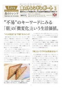 食のトレンドレポート vol.3