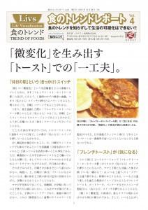 食のトレンドレポート vol.4