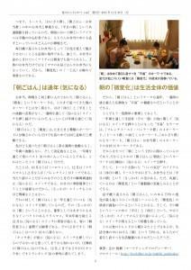 食のトレンドレポート vol.5