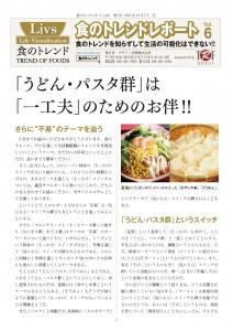 食のトレンドレポート vol.6