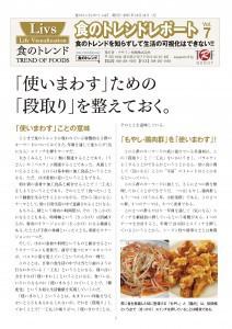 食のトレンドレポート vol.7