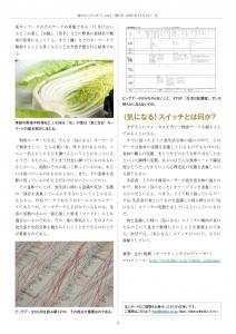 食のトレンドレポートVol.1