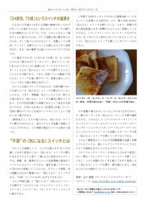 食のトレンドレポート 2号
