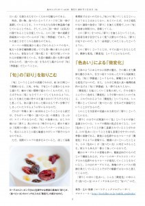 食のトレンドレポート vol.10
