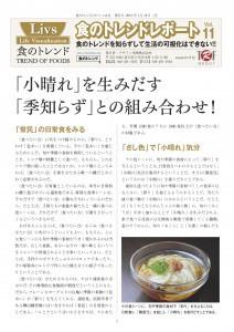 食のトレンドレポート vol.11