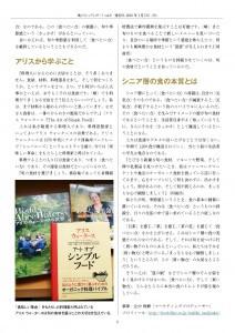 食のトレンドレポート vol.9