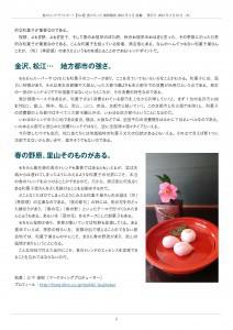 食のトレンド最新動向 2016年3月 前編