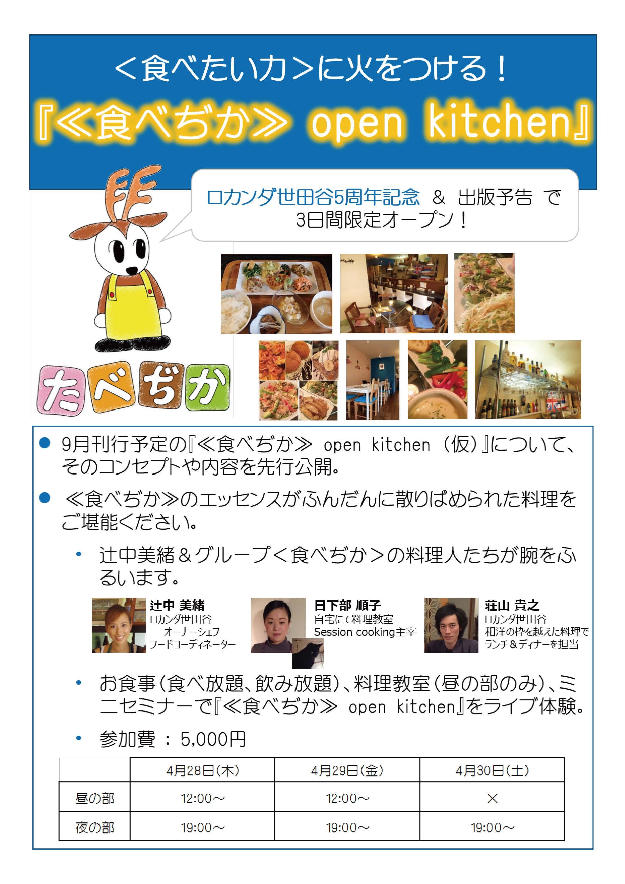 【食のトレンドおすすめイベント】食べたい力に火をつける!『〈食べぢか〉open kitchen』