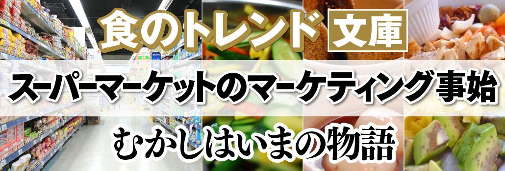 食のトレンド文庫「スーパーマーケットの食トレンド」むかしはいまの物語