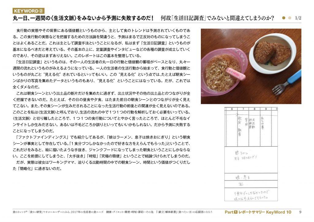 食のトレンドレポート「2017年の生活者の食ニーズ」内容1