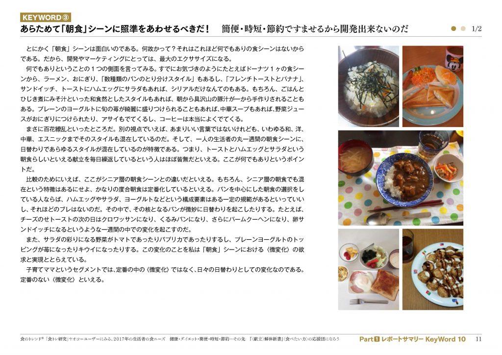 食のトレンドレポート「2017年の生活者の食ニーズ」内容2