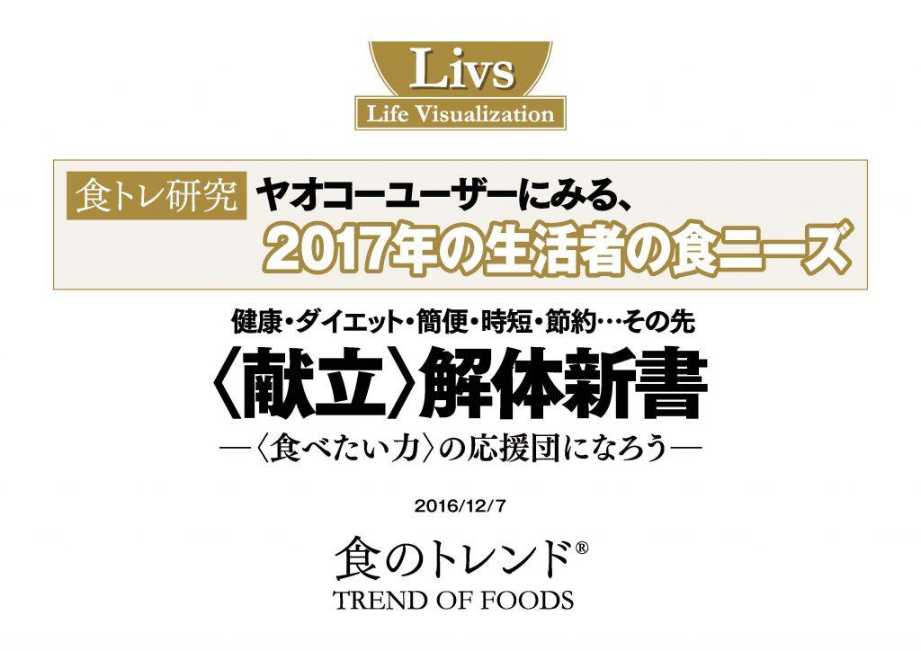 2017年の生活者の食ニーズ